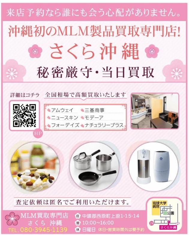 沖縄でMLM商品を売るなら、MLM買取専門店 さくらにお任せください